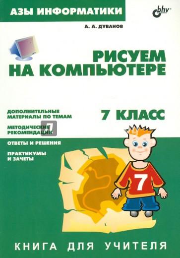 Дуванов а.а азы информатики рисуем на компьютере