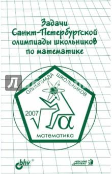Задачи Санкт-Петербургской олимпиады школьников по математике 2007 года