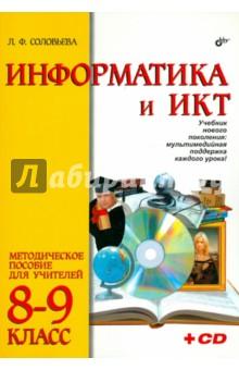 Информатика и ИКТ. 8-9 классы. Методическое пособие для учителей (+CD)