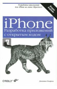 iPhone. Разработка приложений с открытым кодомПрограммирование<br>Книга посвящена разработке приложений для iPhone на языке Objective-C с помощью iPhone API, используя последние версии инструментария с открытым кодом, обновленного для программного обеспечения iPhone 2.x и iPhone 3G. Рассматриваются настройка и работа с приложениями iPhone. Описана разработка пользовательских интерфейсов с помощью графической оболочки UIK.it. Показана обработка событий. Рассмотрено программирование графики, включая анимацию и трехмерную трансформацию поверхностей. Уделено большое внимание вопросам записи и воспроизведения звуковых файлов. В приложении описаны различные приемы программирования и классы открытого кода для создания собственных приложений для iPhone. <br>Для программистов.<br>2-е издание, переработанное и дополненное.<br>