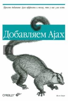 Добавляем AjaxГрафика. Дизайн. Проектирование<br>На практических примерах показано, как добавлять Ajax-эффекты в уже существующие веб-приложения и делать сайты более интерактивными, не переделывая их целиком. Кратко даны основы технологий Ajax, принципы работы с объектами XMLHttpRequest и создания запросов к веб-серверу. Описаны основные библиотеки Ajax, включая Prototype, script.aculo.us, Rico и MochiKit. Рассмотрены интерактивные эффекты Ajax: использование событий и обработчиков событий. Описаны элементы типа accordion, страницы с вкладками, всплывающие окна и др. Приведены способы обновления данных, включая добавление новых данных, удаление и обновление, и все это в рамках одной страницы. Объяснены причины возникновения эффектов типа поломки кнопки возврата или потери истории посещений и способы устранения большинства подобных неполадок. Раскрыты некоторые сложные эффекты CSS, в том числе использование объектов SVG и Canvas. Даны приемы написания mashup-приложений, затронуты вопросы масштабирования, распределения ресурсов и безопасности веб-приложений.<br>
