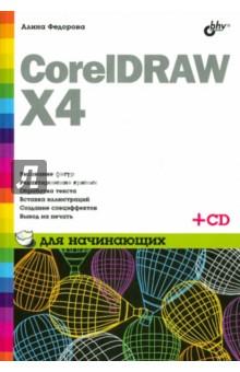 CorelDRAW X4 для начинающих (+СD)