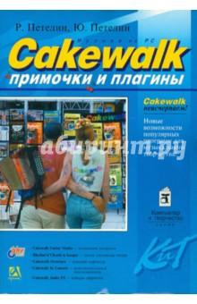 Обложка книги Cakewalk. `Примочки` и плагины