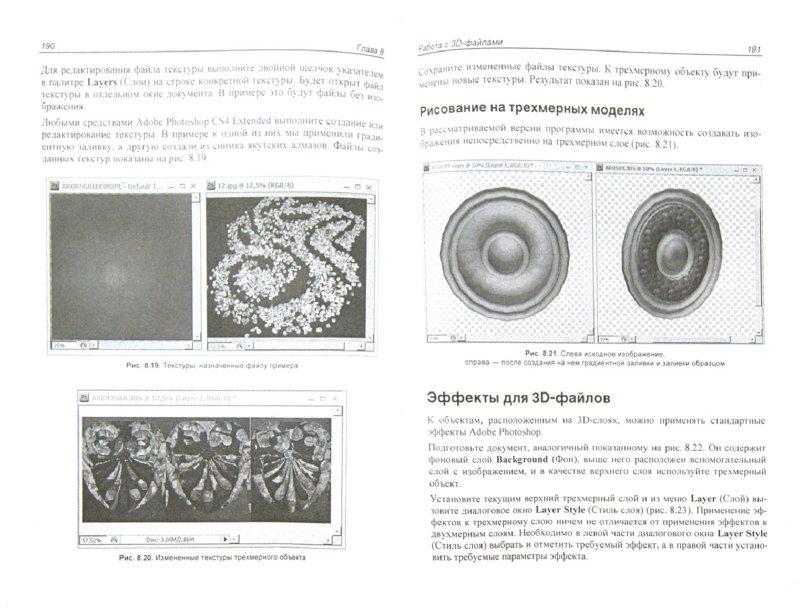 Иллюстрация 1 из 14 для Adobe Photoshop CS4 Extended. Базовый курс на примерах - Леонид Левковец   Лабиринт - книги. Источник: Лабиринт