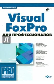 Visual FoxPro для профессионалов (+CD)