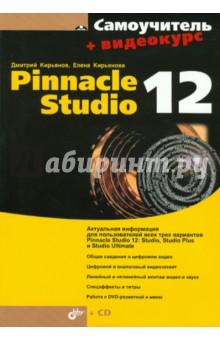 Самоучитель Pinnacle Studio 12 (+CD)