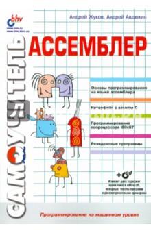 Ассемблер (+CD)