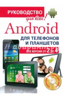 Android для телефонов и планшетов. Недостающее руководство для всех! Все версии от 2 до 4 (+CD)