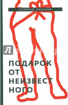 Подарок от неизвестногоСовременная отечественная проза<br>Писатель и кинорежиссер Валерий Лонской не нуждается в особом представлении. Его книги и фильмы известны широкому кругу читателей и зрителей.<br>Подарок от неизвестного - новый роман Валерия Лонского, в котором переплелись реальность российской жизни и элементы фантастики, которые позволяют увидеть эту самую реальность под другим углом зрения. Сотрудник одной из столичных фирм, успешный экономист, накануне Нового года получает необычный подарок от неизвестного лица. С появлением этого подарка жизнь героя романа в корне меняется, она утрачивает свой привычный ход и приобретает драматический и часто абсурдный характер. Герой оказывается в центре неожиданных событий, противостояние которым стоит ему немалых сил...<br>