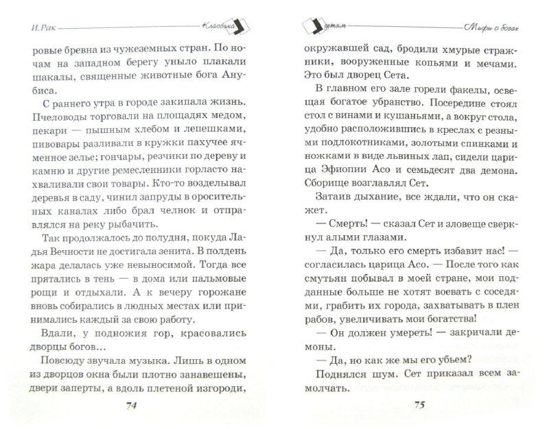 Иллюстрация 1 из 11 для Мифы и легенды древнего Египта - Иван Рак   Лабиринт - книги. Источник: Лабиринт