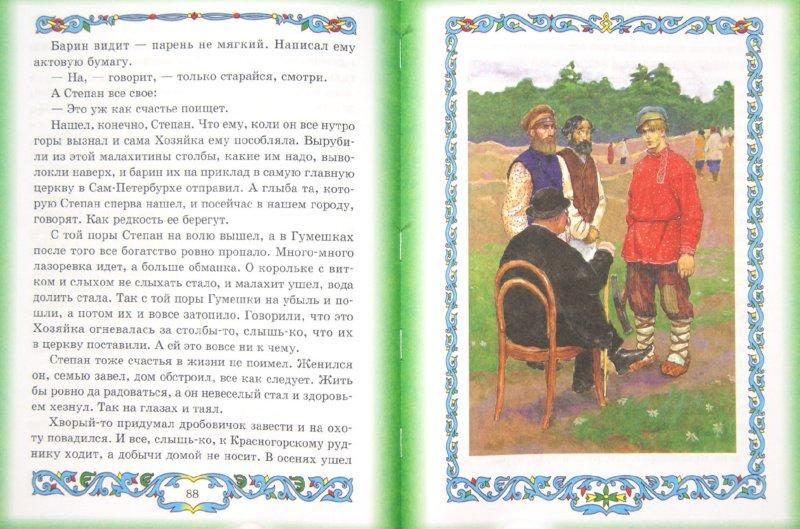 Иллюстрация 1 из 10 для Сказы - Павел Бажов | Лабиринт - книги. Источник: Лабиринт