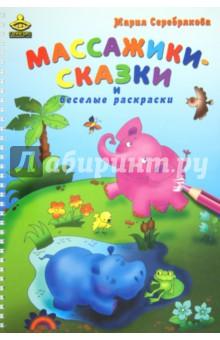 Массажики-сказки и веселые раскраски