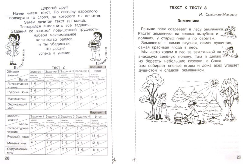 Иллюстрация 1 из 7 для Комплексные работы по текстам. 1 класс. Части 1 и 2. ФГОС - Холодова, Мищенкова | Лабиринт - книги. Источник: Лабиринт