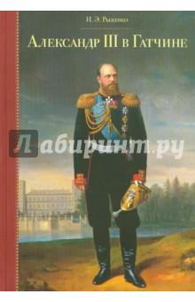 Александр III в Гатчине. 1881 - 1894