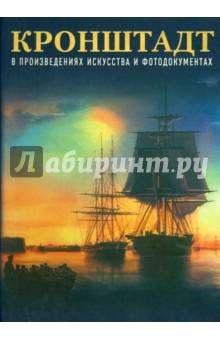 Крестьянинов Владимир Яковлевич Кронштадт в произведениях искусства и фотодокументах