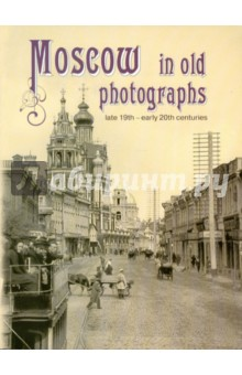 Шелаева Елизавета Петровна Moscow in Old Photographs: Late 19th - Early 20th Centuries