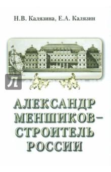 Александр Меншиков - строитель России. В 2-х частях. Часть 2. Строитель России