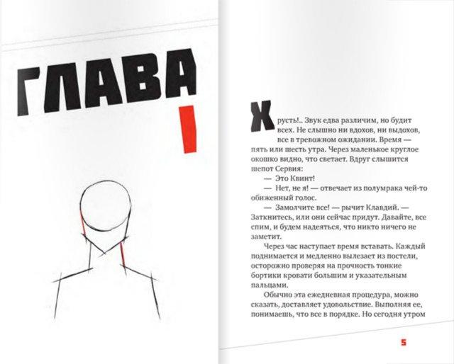 Иллюстрация 1 из 31 для Мето. Дом - Ив Греве | Лабиринт - книги. Источник: Лабиринт