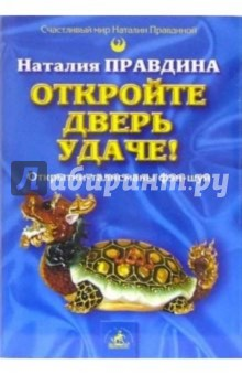 Правдина Наталия Борисовна Откройте дверь удаче! Открытки-талисманы фэн-шуй