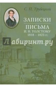 Записки. Письма И. Н. Толстому 1818-1823 гг.