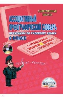 Ассоциативный орфографический словарь с применением информационных технологий. 6 класс (+CD)
