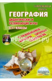 География. Дидактические и развивающие игры с применением информационных технологий. 6-11 кл. (+CD)