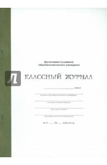 Классный журнал для вечернего (сменного) общеобразовательного учреждения Нижегородский печатник