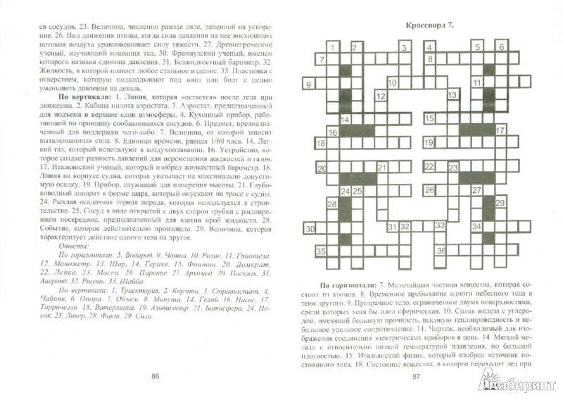 Иллюстрация 1 из 7 для Занимательная физика на уроках и внеклассных мероприятиях. 7-9 классы - Юлия Щербакова   Лабиринт - книги. Источник: Лабиринт
