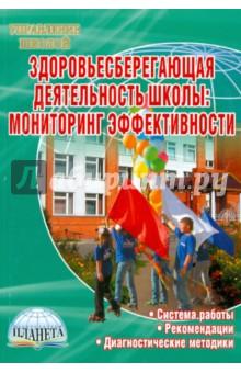 Здоровьесберегающая деятельность школы. Мониторинг эффективности