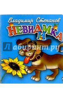 Степанов Владимир Александрович Невидимка