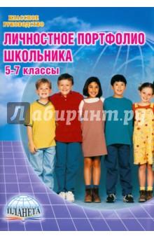 Личностное портфолио школьника. 5-7 классы