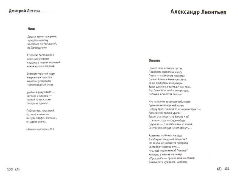 Иллюстрация 1 из 4 для Лучшие стихи 2010. Поэтическая антология | Лабиринт - книги. Источник: Лабиринт
