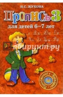 Жукова Надежда Сергеевна Пропись 3. Для детей 6-7 лет