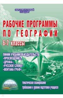 Болотникова Наталия Викторовна Рабочие программы по географии. 6-7 классы