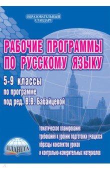 Рабочие программы по русскому языку 5 - 9 классы (по программе под ред. В.В. Бабайцевой). Метод
