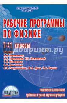 Попова Валентина Александровна Рабочие программы по физике. 7-11 классы