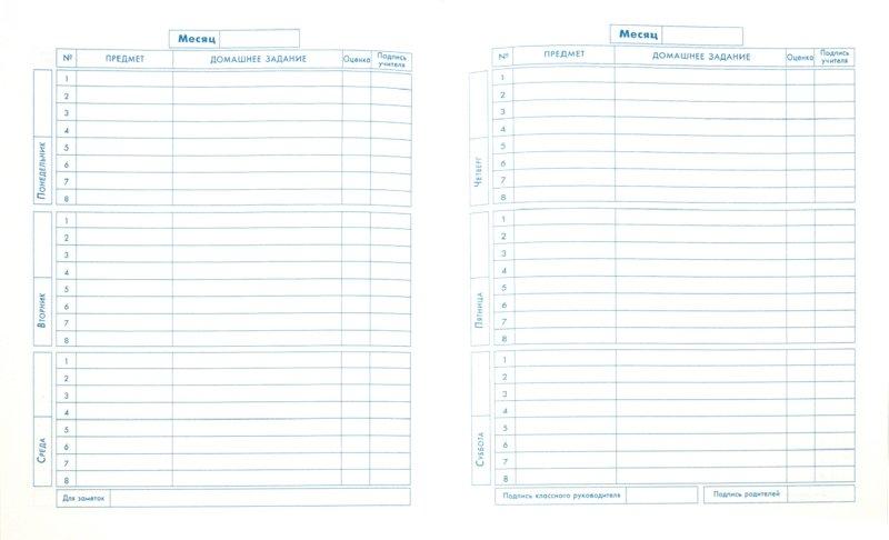 образец лист в дневник hfcgtxfnfnm