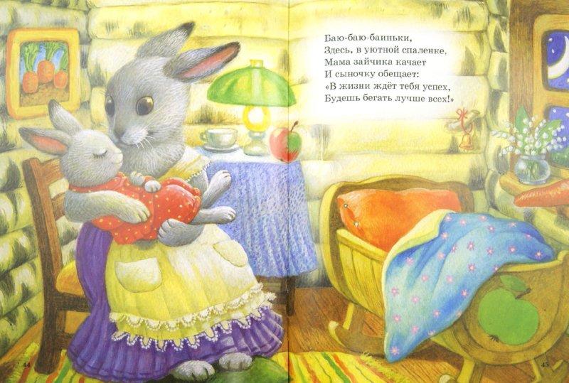 Иллюстрация 1 из 26 для Мои первые стихи - Дружинина, Александрова | Лабиринт - книги. Источник: Лабиринт