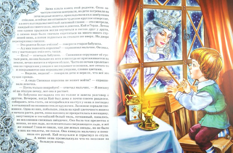 Иллюстрация 1 из 22 для Снежная королева - Ханс Андерсен   Лабиринт - книги. Источник: Лабиринт