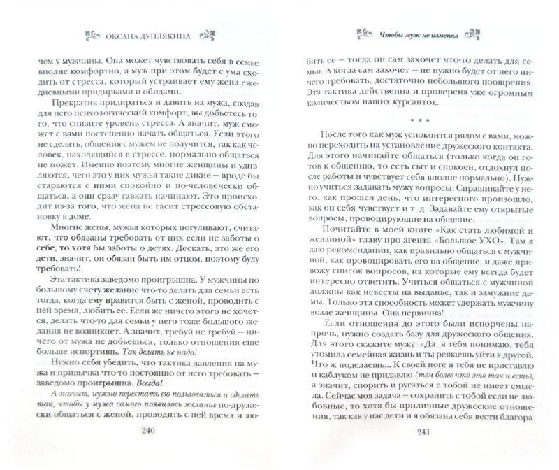 Барышня и крестьянка пушкин читать краткое содержание по главам