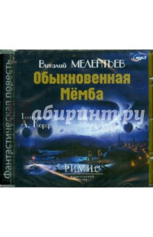 Обыкновенная Мёмба (CDmp3)