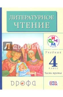 Литературное чтение. 4 класс. В 3-х частях. Часть 3. Учебник. ФГОС
