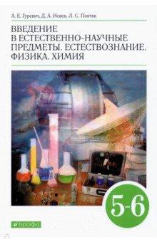 Обложка книги Введение в естественно-научные предметы. Естествознание. Физика. Химия. 5-6 кл. Учебник. ФГОС