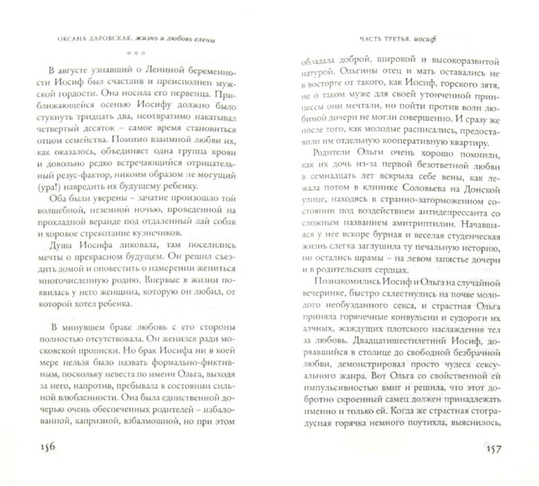 Иллюстрация 1 из 7 для Жизнь и любовь Елены - Оксана Даровская | Лабиринт - книги. Источник: Лабиринт