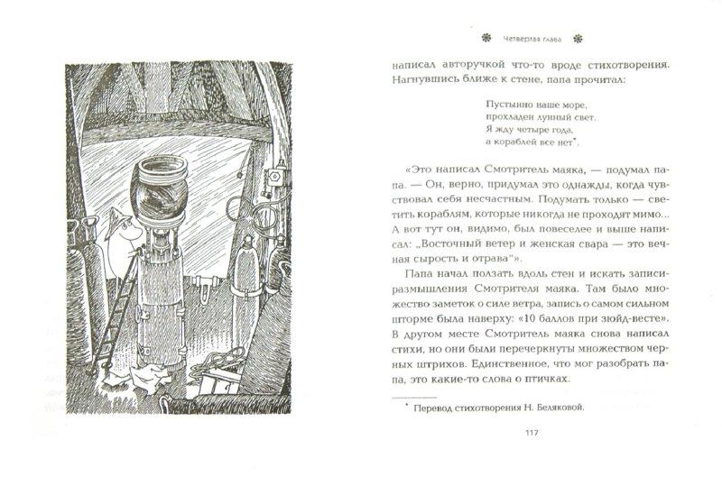 Иллюстрация 1 из 18 для Папа и море - Туве Янссон   Лабиринт - книги. Источник: Лабиринт