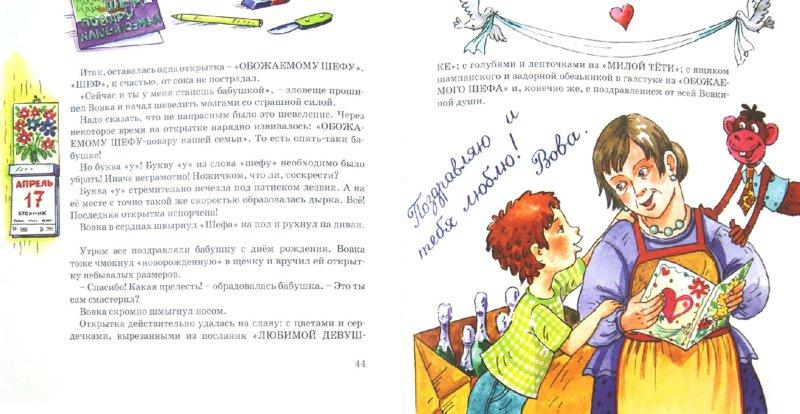 Иллюстрация 1 из 33 для Очень полезный подарок - Марина Дружинина | Лабиринт - книги. Источник: Лабиринт