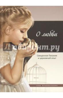 О любви: Священное Писание и церковный опыт