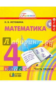 Истомина учебник по математике 4 класс скачать