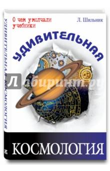 Удивительная космология, Шильник Лев