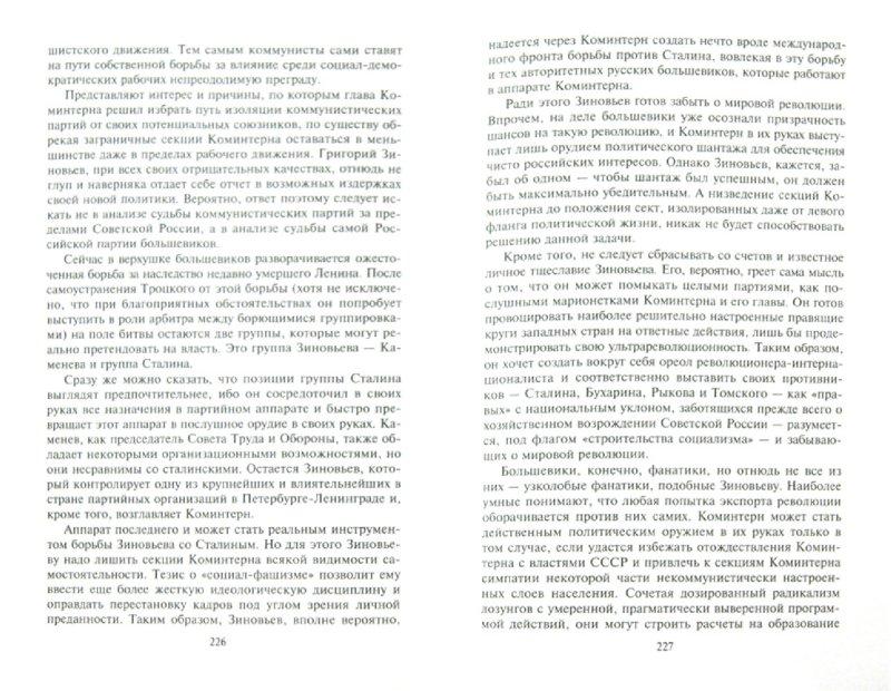 Иллюстрация 1 из 3 для Жернова истории - Андрей Колганов | Лабиринт - книги. Источник: Лабиринт